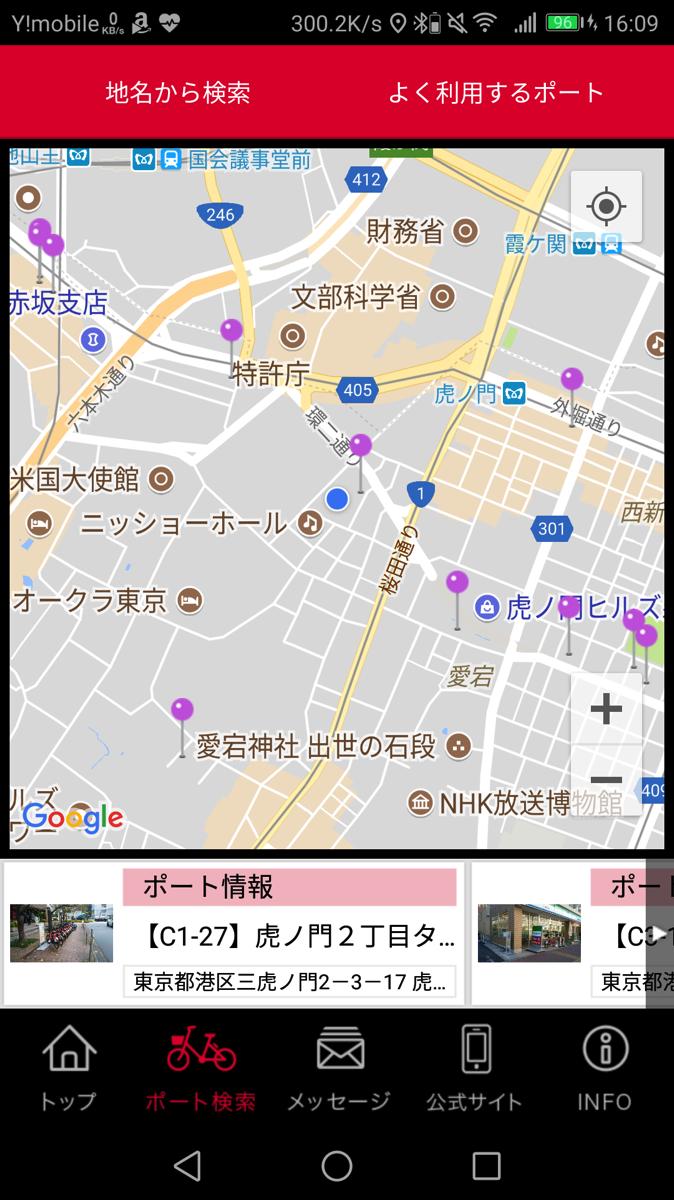 ドコモ・バイクシェア公式アプリのポート表示