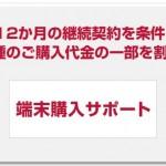 【ドコモ】FOMA→Xi機種変更でiPhone 7が一括5,800円から、最新Androidスマートフォンを実質1.1万円に値下げ