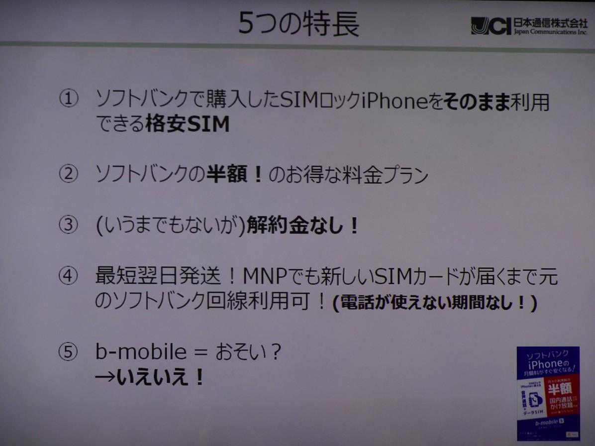 「スマホ電話SIM」5つの特長