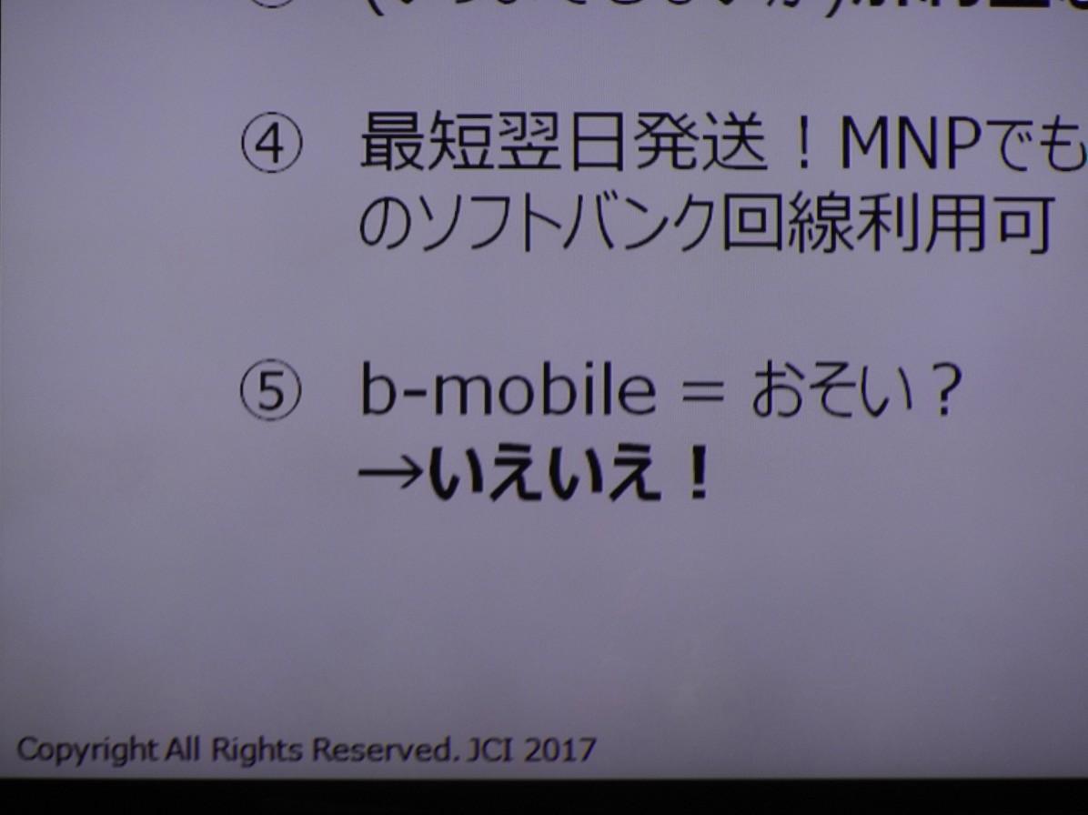 b-mobile = おそい?