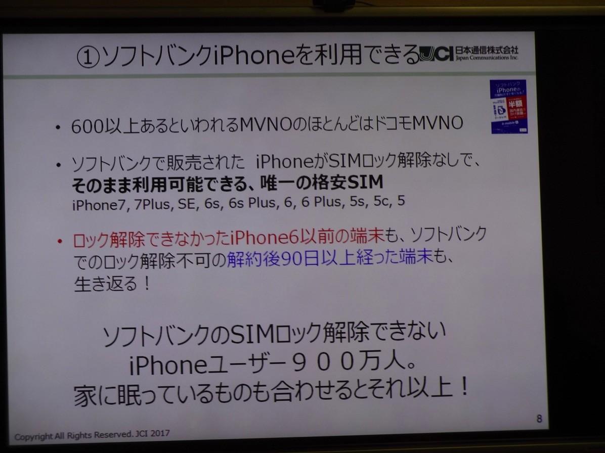 「ソフトバンクの販売したiPhone」がそのまま使える