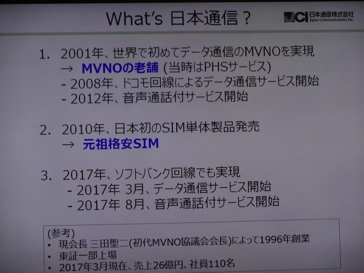 2017年よりソフトバンク回線のMVNOサービスを提供開始