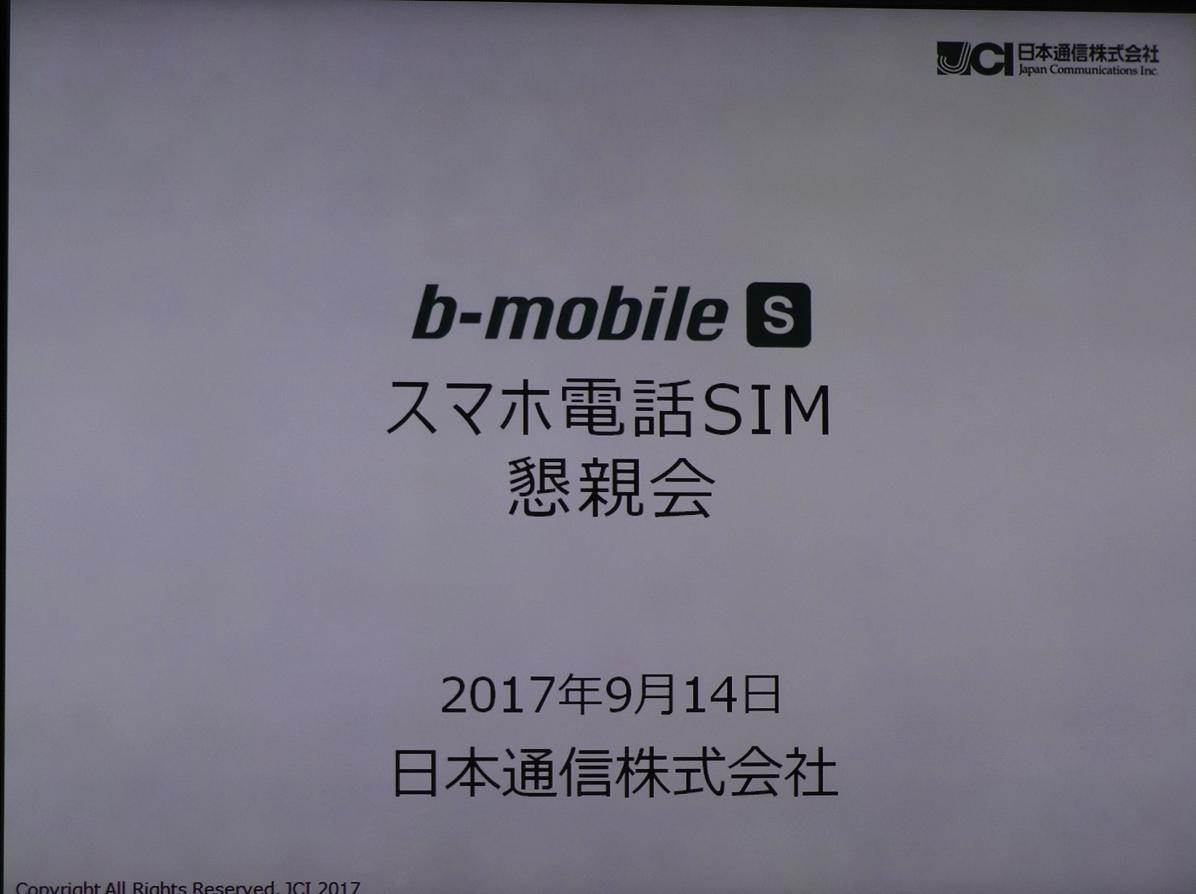 日本通信が「b-mobile S スマホ電話SIM」懇親会