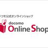 ドコモオンラインショップが二段階認証を導入、端末購入時にセキュリティコードが必要に