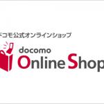 ドコモオンラインショップ、新製品発売の影響で配送遅延