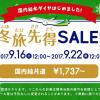 春秋航空日本:成田〜札幌・広島・佐賀が片道1,737円のセール!搭乗期間は10月29日〜12月21日