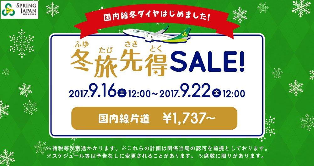 春秋航空日本:日本国内線が全線片道1,737円〜のセール!
