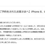 au Online Shop、iPhone 8・8 Plusの予約完了メールで他人の予約情報が配信されるトラブル