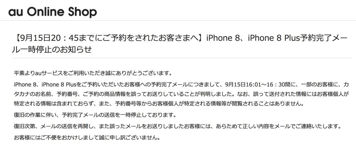 au Online Shop、iPhone 8・8 Plusの予約メールを誤配送