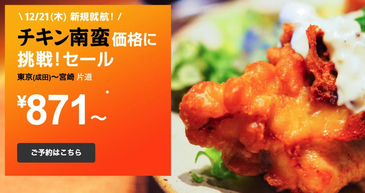 ジェットスター:成田〜宮崎が片道871円のセール!