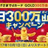 dカードGOLD、1日1,000円以上の買物で毎日300万ポイントをわけあうキャンペーンのエントリー開始