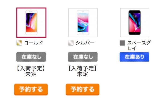 iPhone 8 Plus 64GB - ドコモオンラインショップ