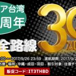 タイガーエア台湾、就航3周年記念で日本〜台湾が全路線30%割引!9月21日〜来年1月15日が対象