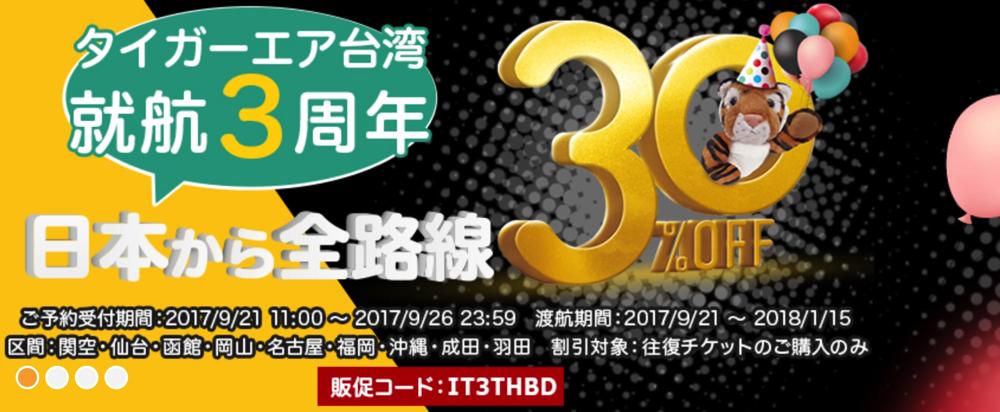 タイガーエア台湾:就航3周年記念セール