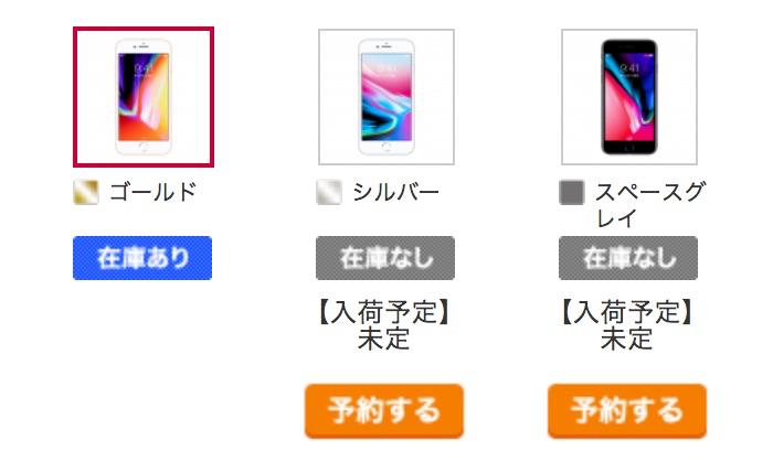 iPhone 8 64GB - ドコモオンラインショップ
