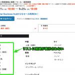 ジェットスター:成田〜宮崎線の就航記念セールでトラブル、出発地・目的地に「宮崎」が表示されず