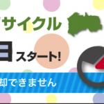 渋谷区と練馬区でドコモのバイクシェアが10月にスタート、練馬区は他区乗り入れ不可