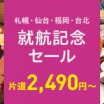 ピーチ、新規就航の札幌-福岡、札幌-仙台、札幌-台北、仙台-台北が片道2,490円から!9月23日(土)0時よりセール開催