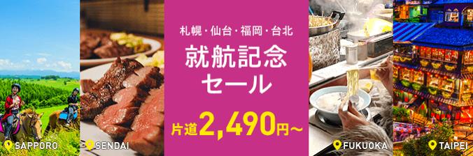 Peach:札幌・仙台・福岡・台北発着路線でセール