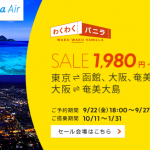 バニラエア、成田〜関西が1,980円、関西〜奄美大島が1,980円などのセール!dポイント5倍獲得と併用ok