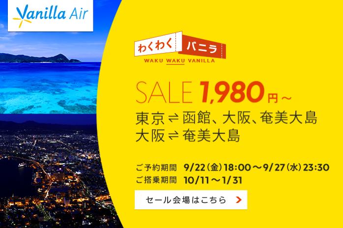 バニラエア:成田〜関空が片道1,980円などのセール