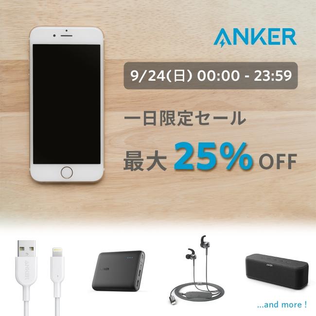 Anker、モバイルバッテリー、イヤフォン、BTスピーカー、各種ケーブルが対象のセール