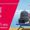 中華航空、日本-台湾直行便が一律20,000円!公式サイト限定セールを9月25日まで開催