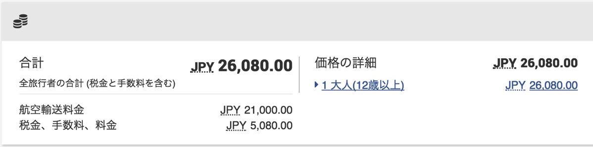 成田 - 台北で往復総額26,000円