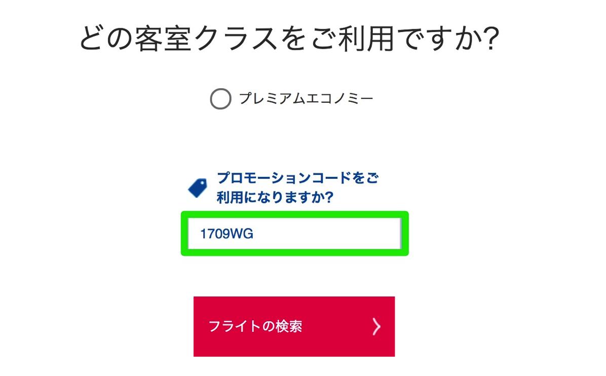 中華航空公式サイトでプロモーションコードを入力