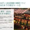 キャセイパシフィック、成田午前発・台北夕方発の直行便が23,000円!10月29日からの増便分が対象のセール