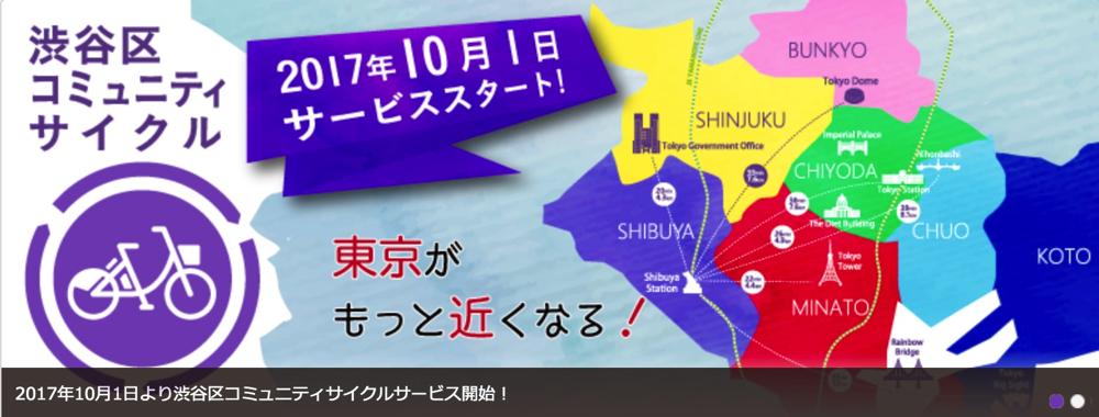 渋谷区でコミュニティサイクルが提供開始