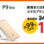 ワイモバイル、スマホプランM・L新規契約でHUAWEI P9 liteが一括100円、ZenFone 3 Laserが9,980円のタイムセール
