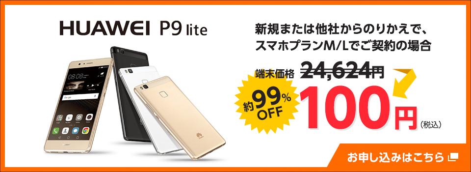 HUAWEI P9 liteが一括100円