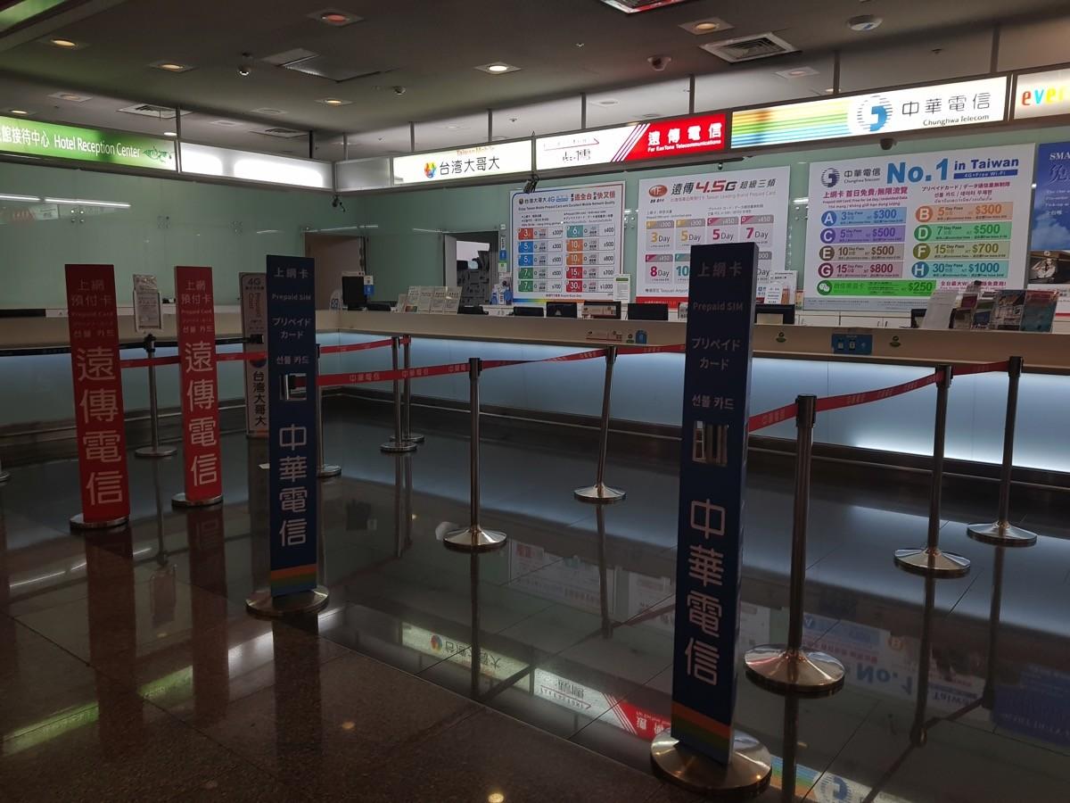 桃園国際空港:到着時にはプリペイドSIMを販売するカウンターが閉店していた