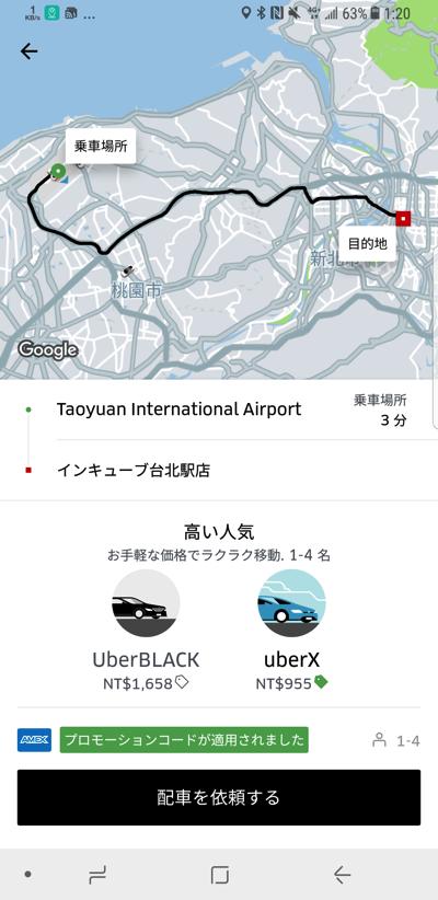 桃園空港→台北駅付近のホテルまで955台湾ドル