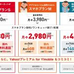 ワイモバイル、タイムセールでHUAWEI P10 liteが100円、Mate 10 liteが10,584円。スマホプランM以上の契約が必要