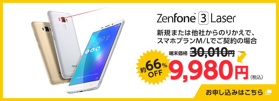ZenFone 3 Laserが一括9,980円
