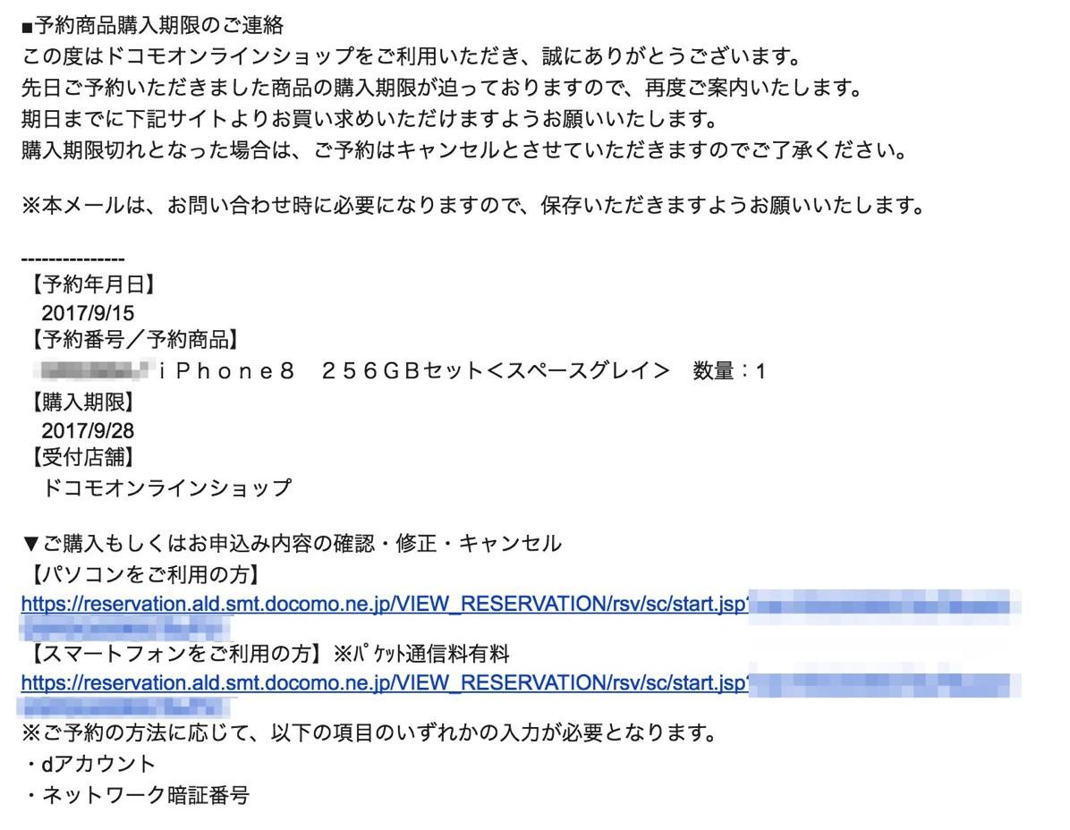 ドコモオンラインショップ:初回入荷分のiPhone 8購入期限は9月28日(木)まで