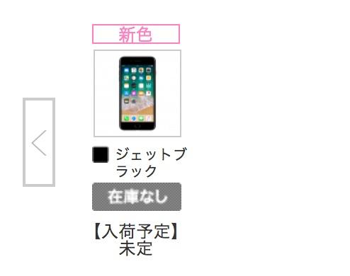 ドコモオンラインショップ:iPhoen 7 Plusは在庫なしに