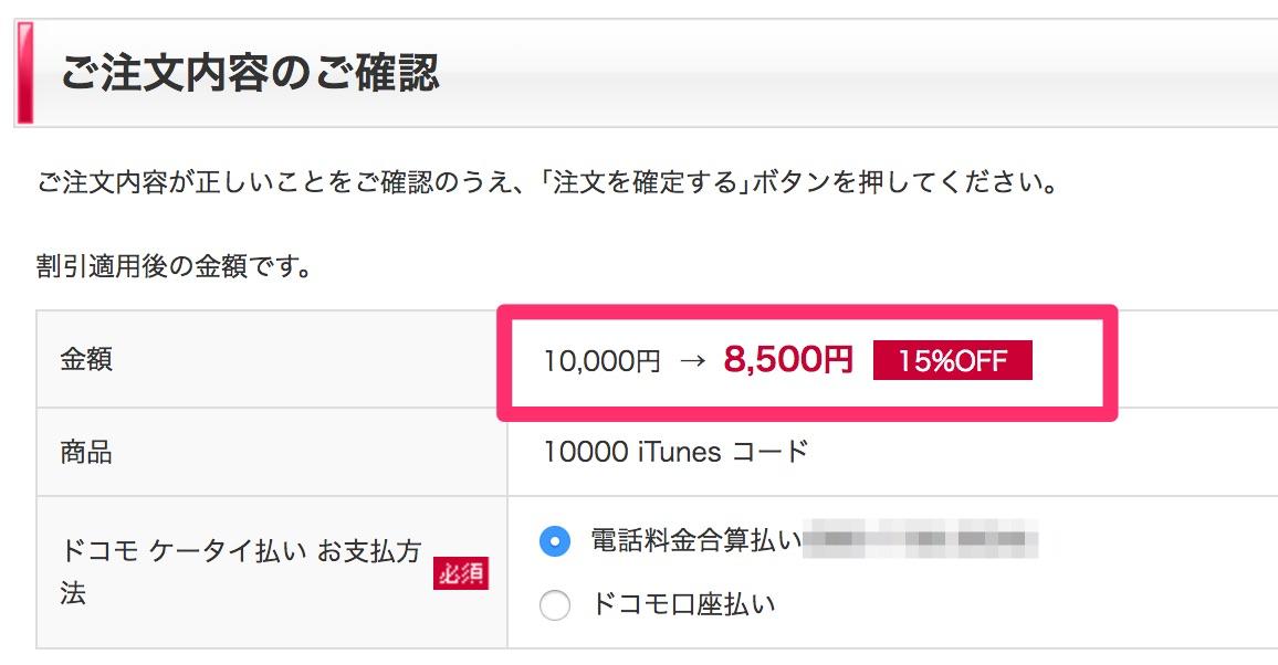 ドコモオンラインショップ:iTunesコード初回購入で15%割引