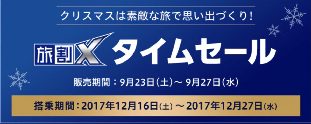 ANA:国内線が片道6,700円、「旅割X」発売