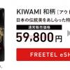 フリーテル、公式オンラインストアでKIWAMI限定モデルが4万円割引などのセール