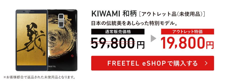 フリーテル:公式オンラインストアでKIWAMIが19,800円