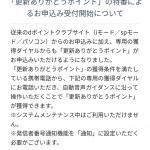 ドコモの「更新ありがとうポイント」の受取方法に「電話による受取」を追加
