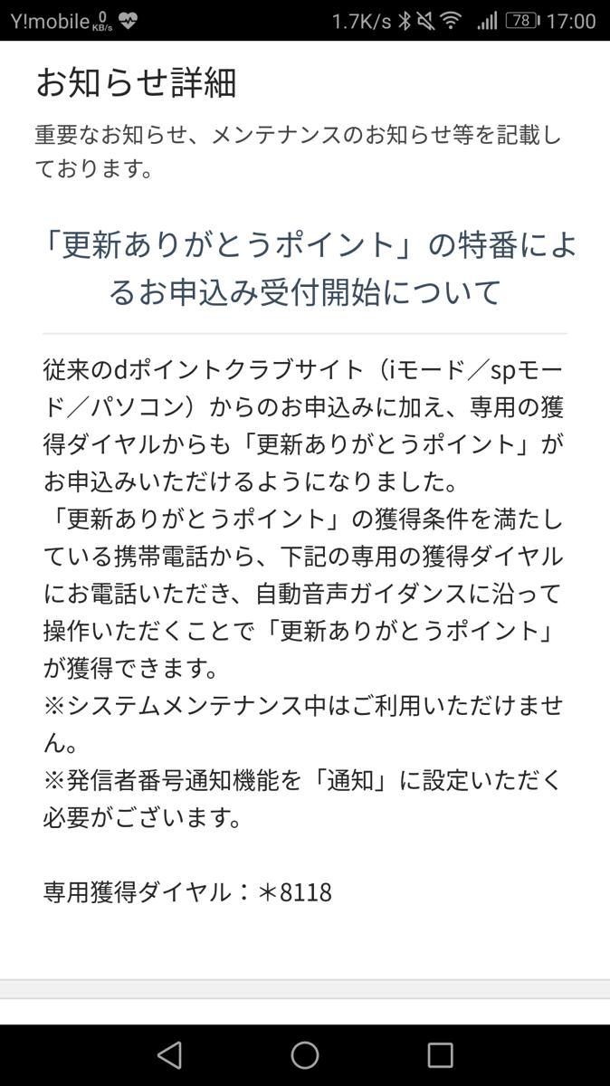 【ドコモ】更新ありがとうポイントの電話受取に対応