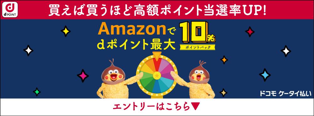ドコモ:Amazonで「ドコモ ケータイ払い」を使うとdポイント最大10%還元