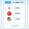 世界90か国のデータ通信が国内料金で使える「スカイベリー」(Skyberry)、SBパートナーズが代理店に