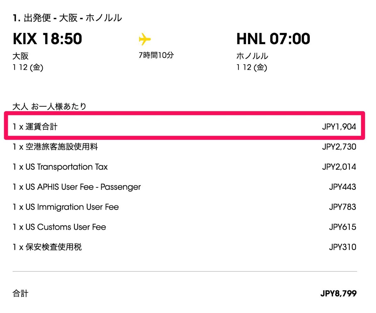 関空→ハワイ(ホノルル)の航空運賃は1,904円