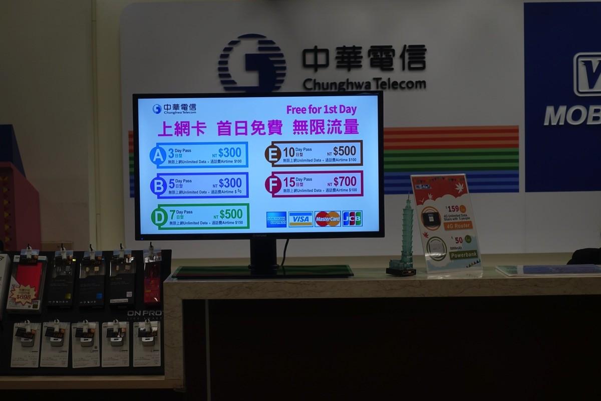 中華電信のプリペイドSIMカードがクレジットカード払いで購入できる