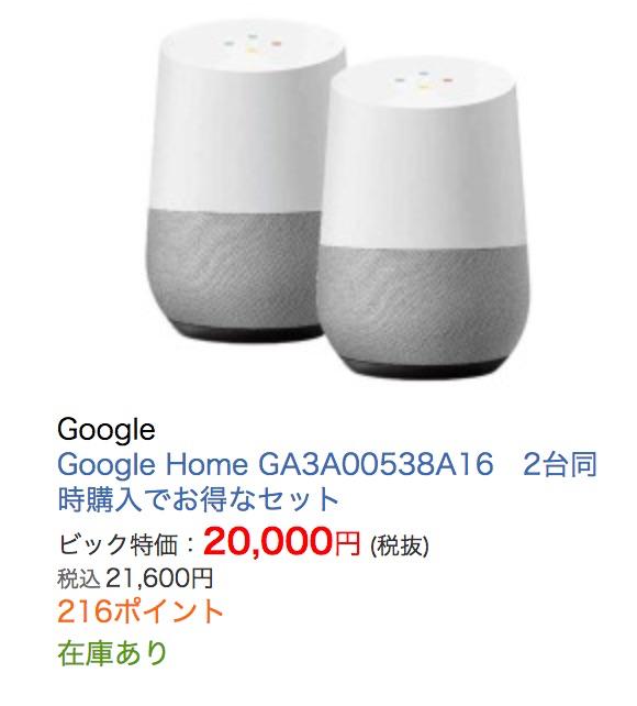 Google Home GA3A00538A16 2台同時購入でお得なセット
